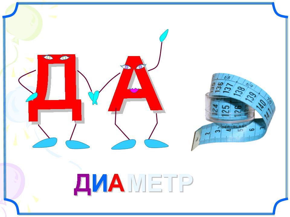 http://festival.1september.ru/articles/638475/presentation/img13.JPG