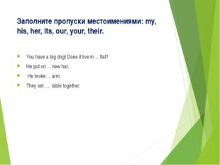 Заполните пропуски местоимениями: my, his, her, its, our, your, their. You ha