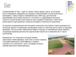Соревнования по бегу - один из самых старых видов спорта, по которым были утв