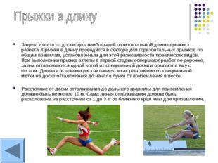 Задача атлета — достигнуть наибольшей горизонтальной длины прыжка с разбега.