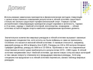 Использование химических препаратов и физиологических методов стимуляции с ц