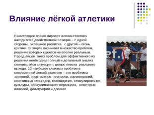 Влияние лёгкой атлетики В настоящее время мировая легкая атлетика находится в