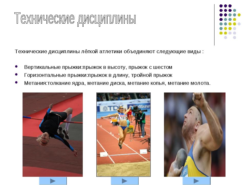 Технические дисциплины лёгкой атлетики объединяют следующие виды : Вертикальн...