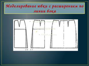 Моделирование юбки с расширением по линии бока