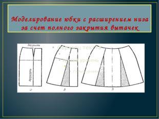 Моделирование юбки с расширением низа за счет полного закрытия вытачек