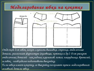 Моделирование юбки на кокетке Отделкой для юбок могут служить вышивка, строчк