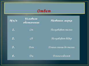 Ответ № п/п Условное обозначение Название мерки 1. Ст Полуобхватталии 2. Сб П