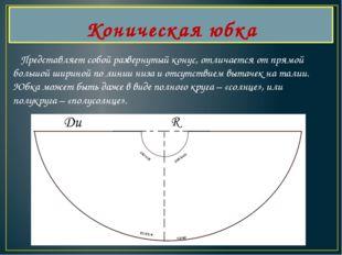 Коническая юбка Представляет собой развернутый конус, отличается от прямой бо
