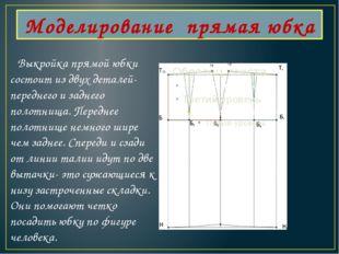 Моделирование прямая юбка Выкройка прямой юбки состоит из двух деталей- перед