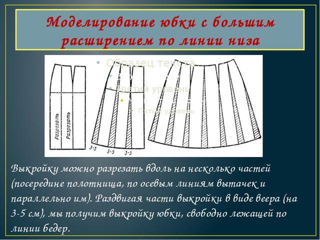 Моделирование юбки с большим расширением по линии низа Выкройку можно разреза...