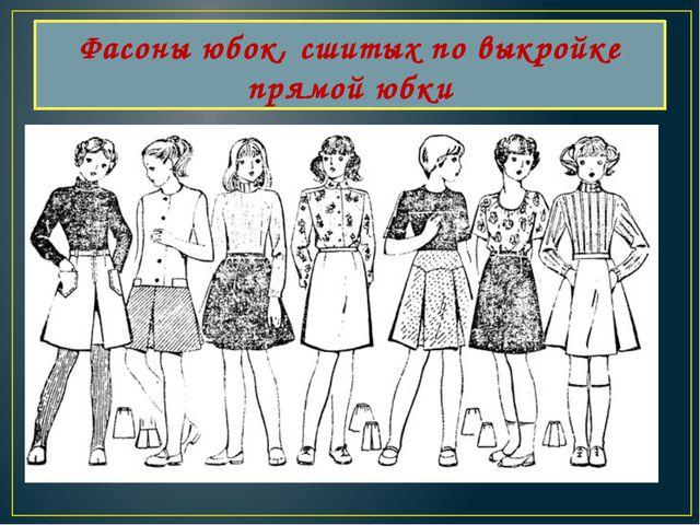 Фасоны юбок, сшитых по выкройке прямой юбки