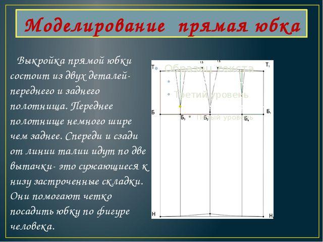 Моделирование прямая юбка Выкройка прямой юбки состоит из двух деталей- перед...