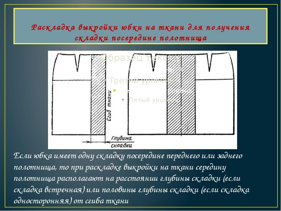 Раскладка выкройки юбки на ткани для получения складки посередине полотнища Е...