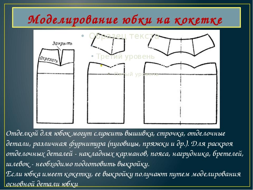 Моделирование юбки на кокетке Отделкой для юбок могут служить вышивка, строчк...