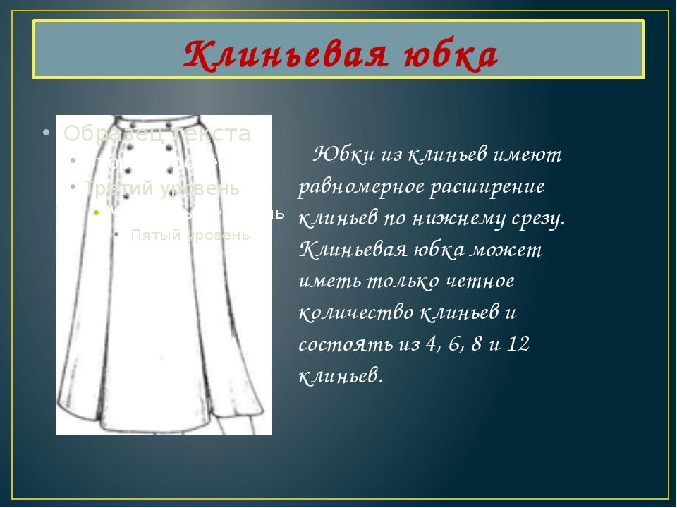 Клиньевая юбка Юбки из клиньев имеют равномерное расширение клиньев по нижнем...