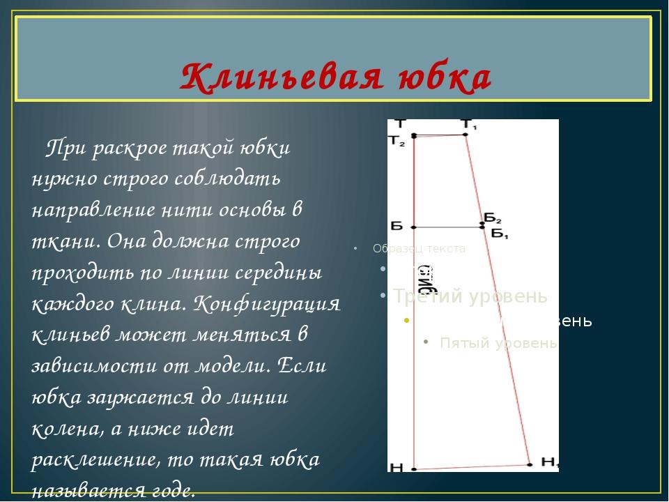 Клиньевая юбка При раскрое такой юбки нужно строго соблюдать направление нити...