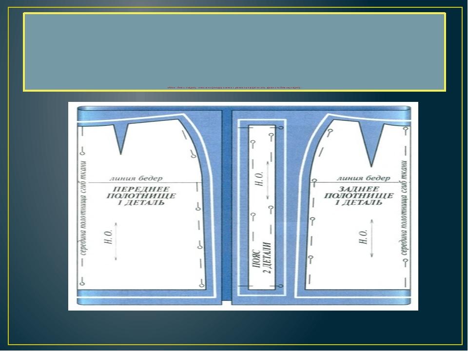 Обвести детали выкройки сначала по контуру, а затем с учетом припусков на шв...