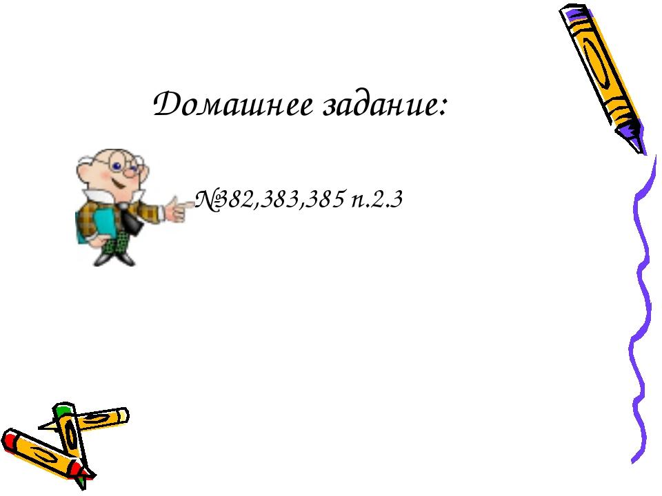 Домашнее задание: №382,383,385 п.2.3