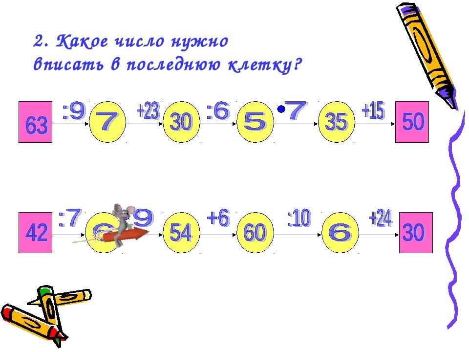2. Какое число нужно вписать в последнюю клетку?