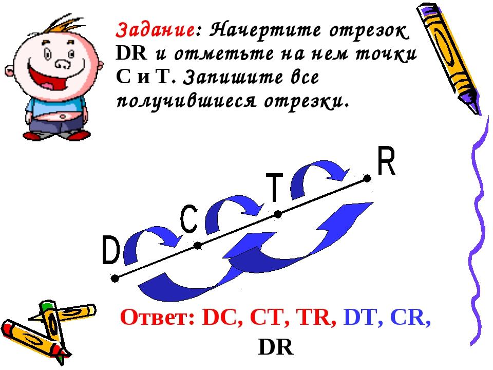 Задание: Начертите отрезок DR и отметьте на нем точки С и Т. Запишите все пол...