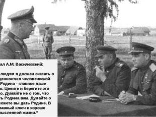"""Маршал А.М. Василевский: """"Молодым людям я должен сказать о главной ценности"""