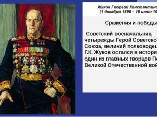Сражения и победы Советский военачальник, четырежды Герой Советского Союза, в