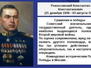 Рокоссовский Константин Константинович (21 декабря 1896 - 03 августа 1968) Ср