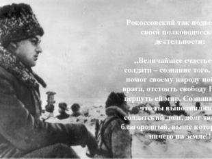 """Рокоссовский так подвел итог своей полководческой деятельности: """"Величайшее с"""