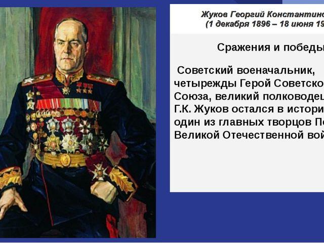 Сражения и победы Советский военачальник, четырежды Герой Советского Союза, в...
