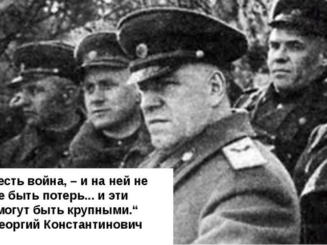 """""""Война есть война, – и на ней не может не быть потерь... и эти потери могут..."""