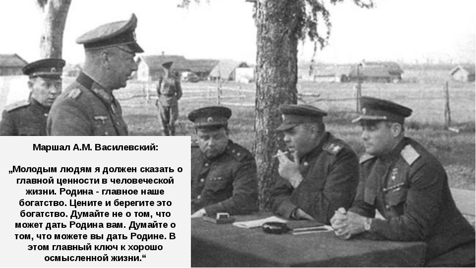 """Маршал А.М. Василевский: """"Молодым людям я должен сказать о главной ценности..."""