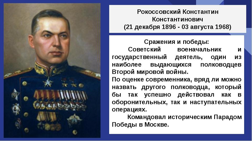 Рокоссовский Константин Константинович (21 декабря 1896 - 03 августа 1968) Ср...