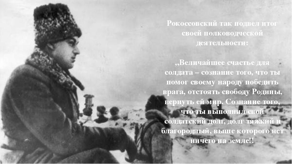 """Рокоссовский так подвел итог своей полководческой деятельности: """"Величайшее с..."""