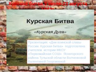 Курская битва 5 июля-23 августа 1943г. Презентация: «Дни воинской славы Росси