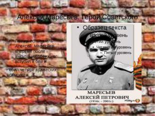 Алексей Маресьев. Герой Советского Союза Летчик-испытатель Алексей Маресьев в