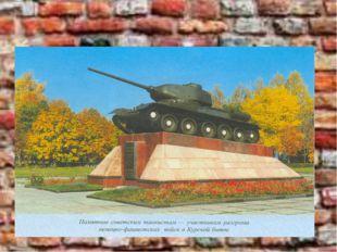 Памятник советским танкистам –участникам разгрома немецко-фашистских войс в