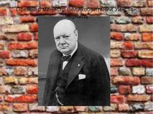 Премьер министр Великобритании Уинстон Черчиль