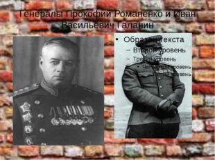 Генералы Прокофий Романенко и Иван Васильевич Галанин