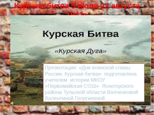 Курская битва 5 июля-23 августа 1943г. Презентация: «Дни воинской славы Росси...