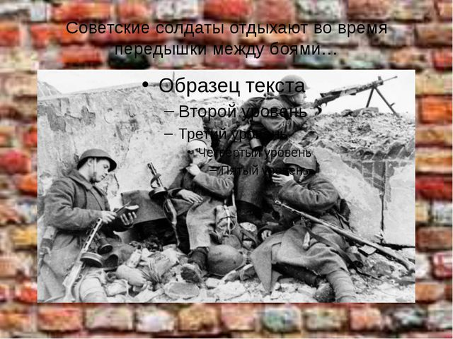 Советские солдаты отдыхают во время передышки между боями…