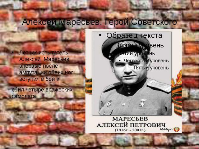 Алексей Маресьев. Герой Советского Союза Летчик-испытатель Алексей Маресьев в...