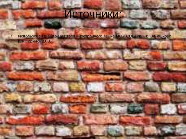 Источники: Использован шаблон учителя иностранного языка МОУ СОШ № 1 г. Камеш...