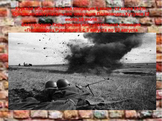 Курская оборонительная операция 5 июля -12 июля 1943г. Орловско-наступательна...