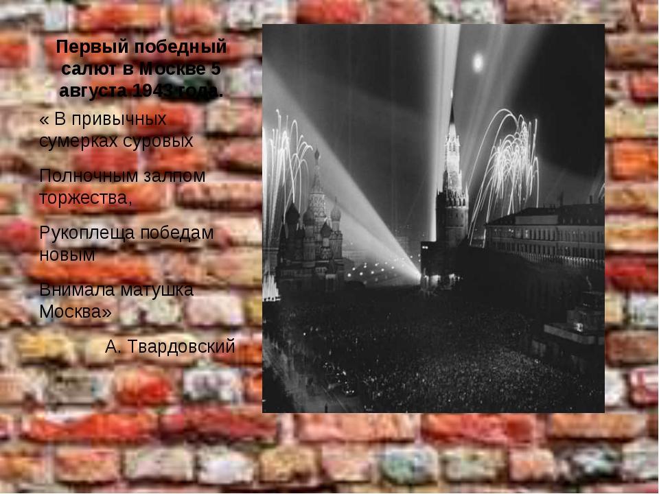 Первый победный салют в Москве 5 августа 1943 года. « В привычных сумерках су...