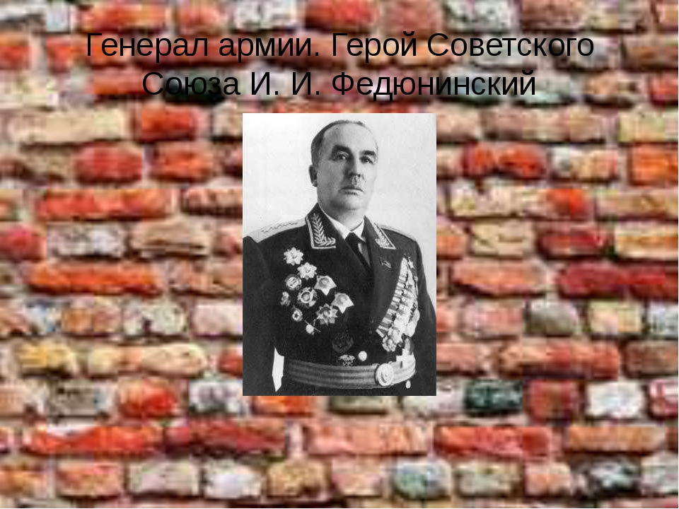 Генерал армии. Герой Советского Союза И. И. Федюнинский