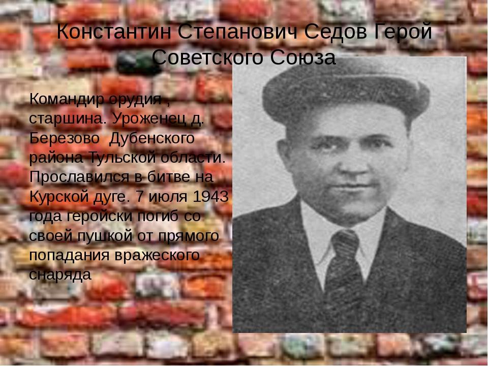 Константин Степанович Седов Герой Советского Союза Командир орудия , старшина...