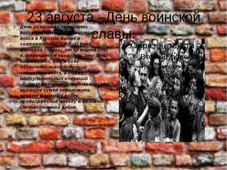 23 августа –День воинской славы. День разгрома советскими войсками немецко-фа...
