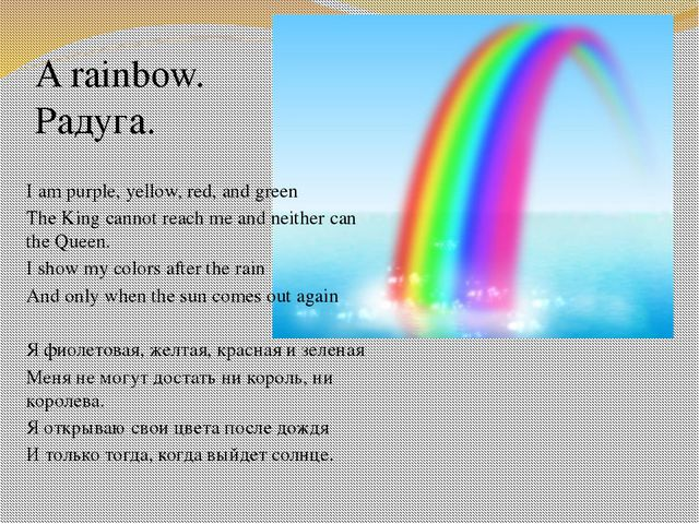 A rainbow. Радуга. I am purple, yellow, red, and green The King cannot reach...