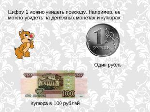 Цифру 1 можно увидеть повсюду. Например, ее можно увидеть на денежных монетах