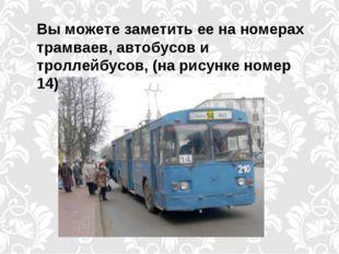 Вы можете заметить ее на номерах трамваев, автобусов и троллейбусов, (на рису